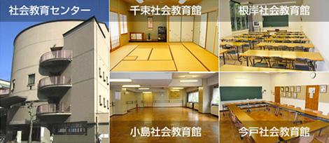 社会教育センター