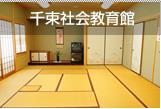 千束社会教育館