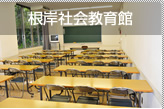 根岸社会教育館