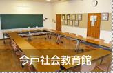 今戸社会教育館