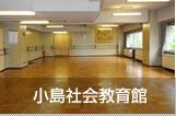 小島社会教育館