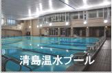 清島温水プール
